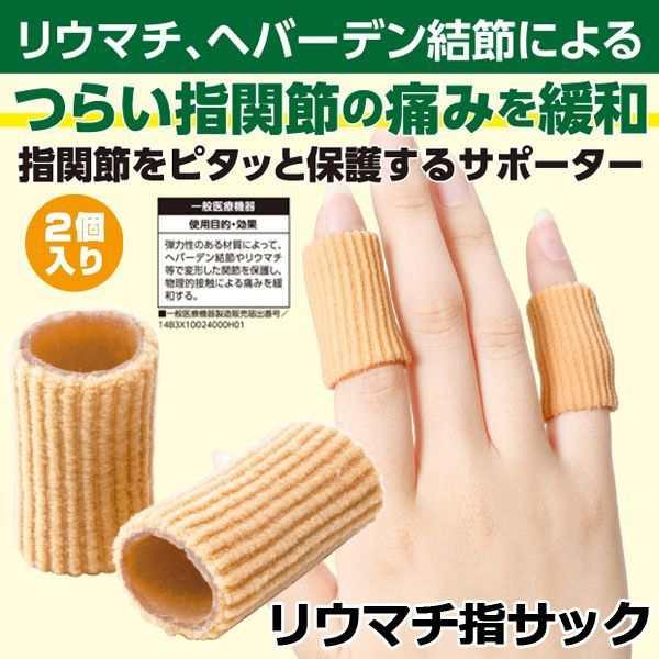 が 関節 指 痛い の 指が痛い:医師が考える原因と対処法 症状辞典