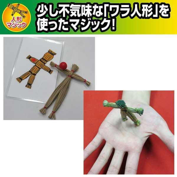 通販 藁 人形