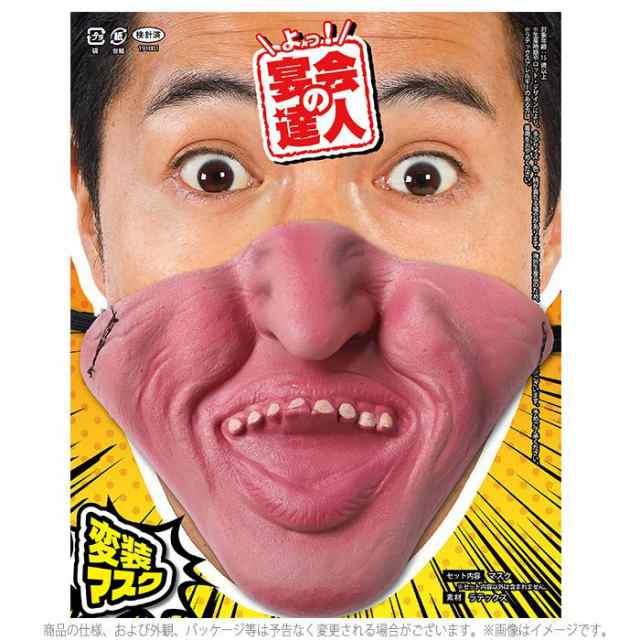 マスク 顎