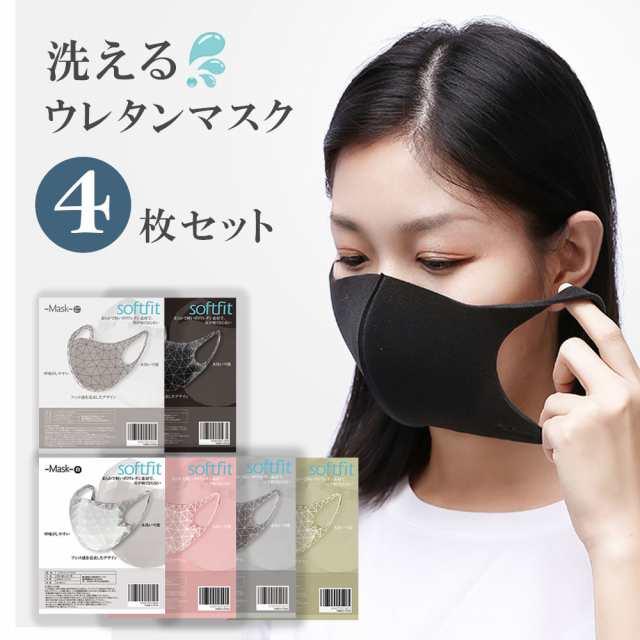 洗える 夏 マスク 用