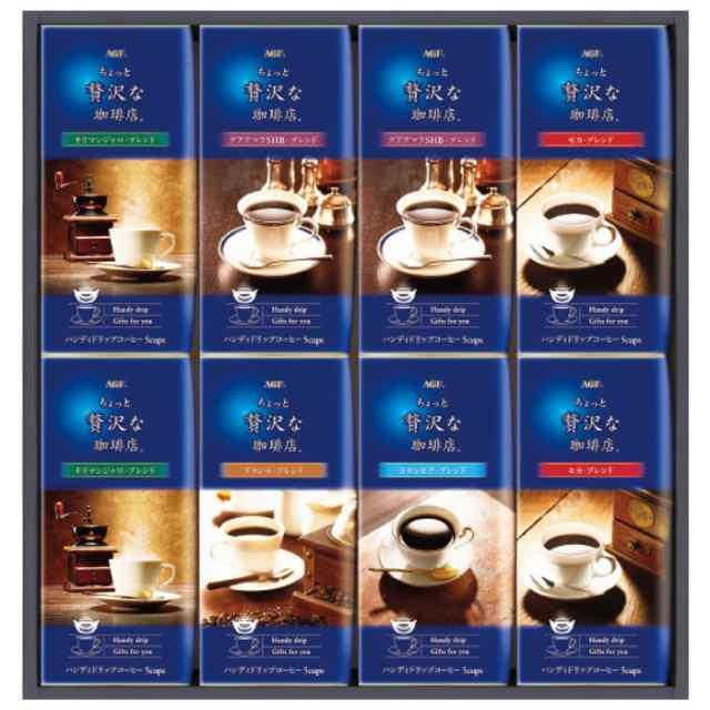 コーヒー おすすめ ドリップ