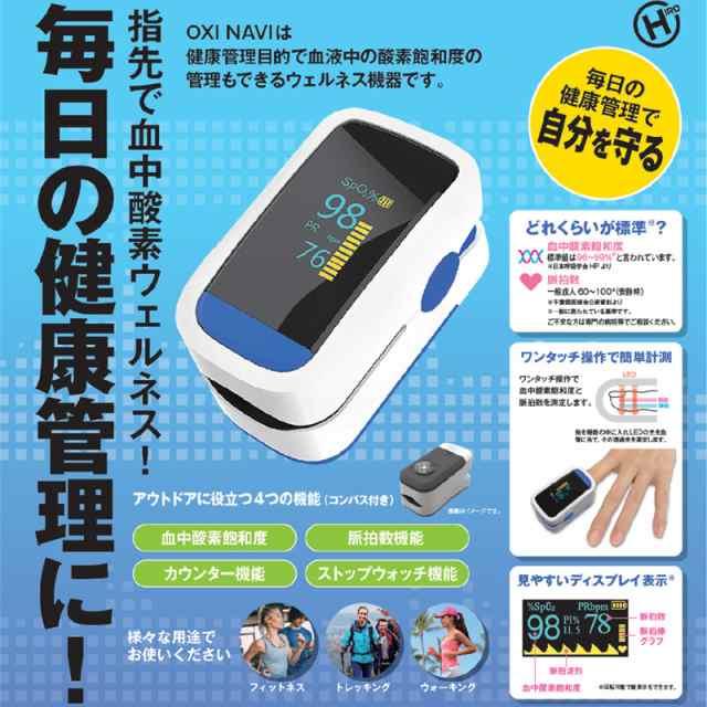 の 血液 測定 濃度 器 酸素 中 (追記有) SpO2(血中酸素濃度)センサーは日本では使用できない