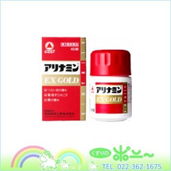 Ex ゴールド アリナミン アリナミンEXゴールドの効果と副作用について