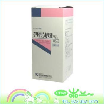 グリセリン カリ 液