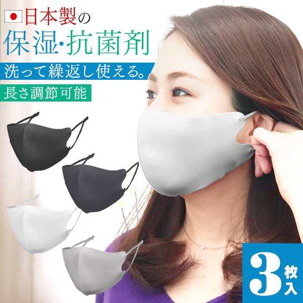 抗菌 マスク 洗える