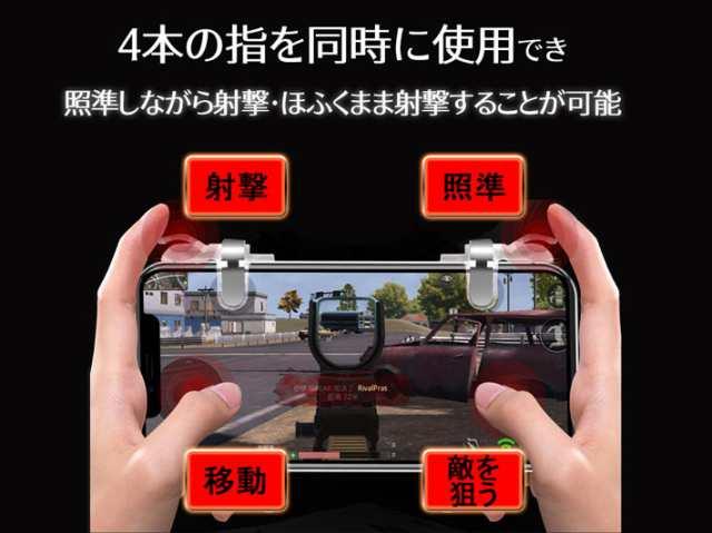 本 iphone 荒野 配置 行動 指 四