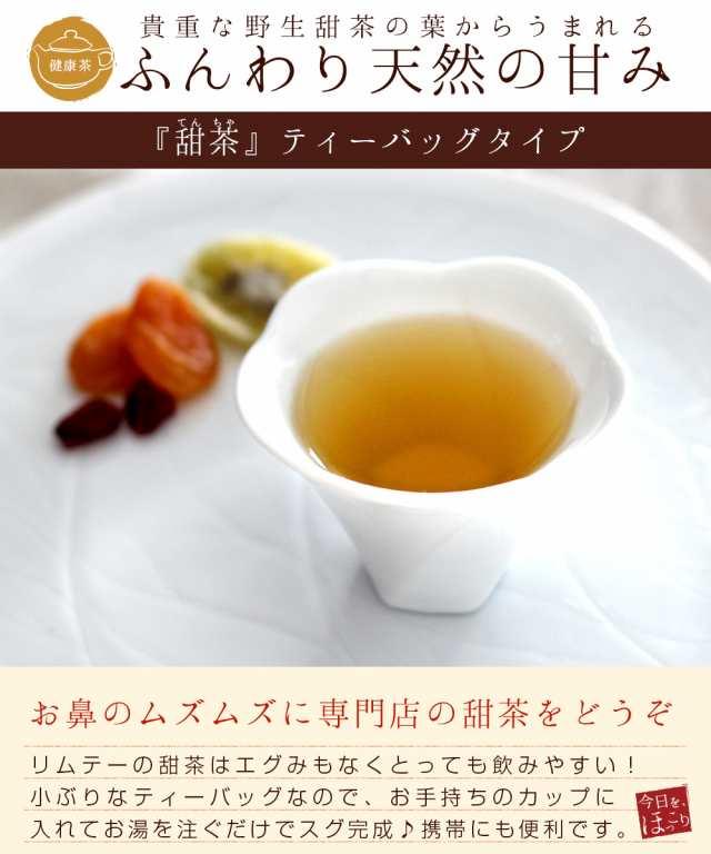 花粉症対策 お茶 甜茶 ティーバッグ バラ科 1.5g×30P 野生甜葉懸釣子 ...