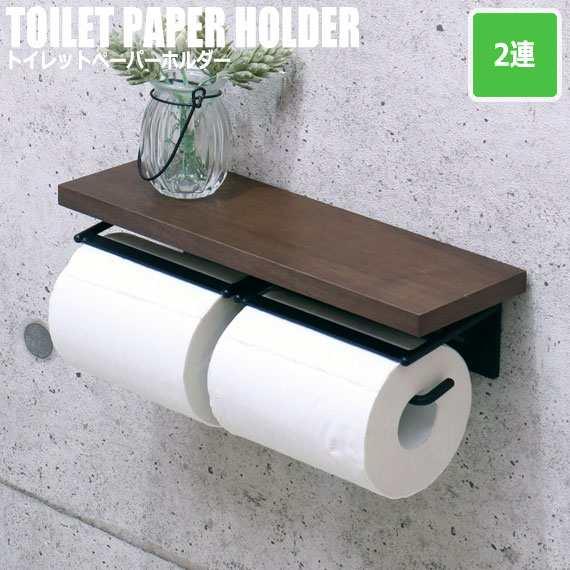 おしゃれ トイレット ペーパー ホルダー