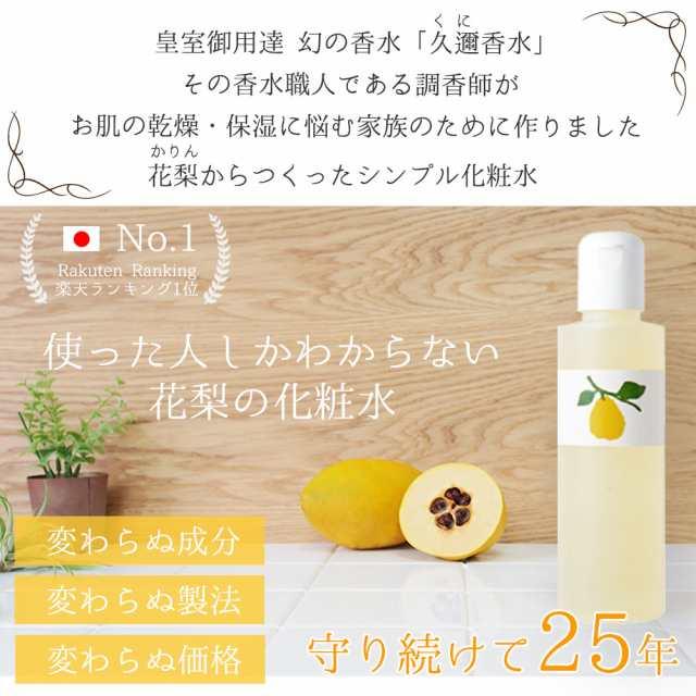 乾燥肌 おすすめ 化粧水