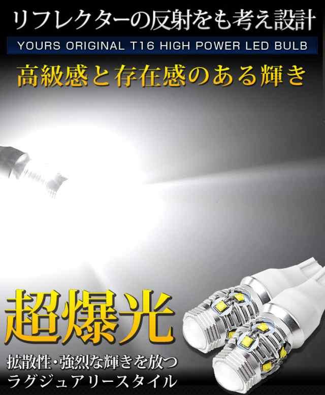 T16専用 LED バルブ 50w 無極性 バックランプ CREE XLamp XB-D BULB 2個1セット|au Wowma!