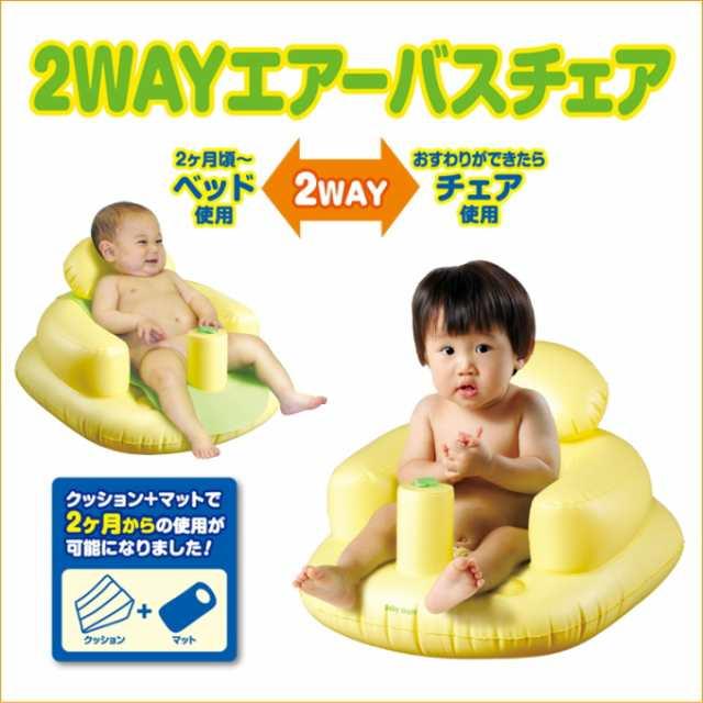 赤ちゃん 座る 椅子