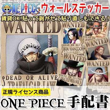 One Piece 手配書 白ひげ シャンクス エース ミホーク ハンコック ロー 壁デコシール ワンピース オリジナル壁紙 Wallpaper シール 壁紙42の通販はau Pay マーケット 壁紙革命 賃貸でもおしゃれに