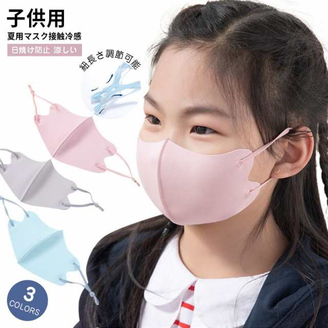用 マスク 子供 冷 感