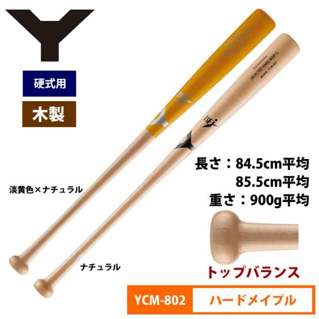 バット 硬式 木製
