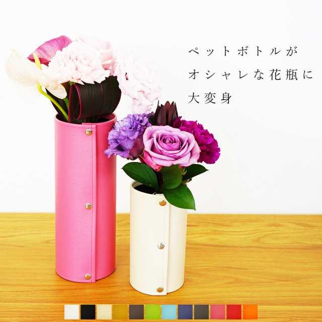 花瓶カバー「DOREA」 花器カバー おしゃれ 一輪挿 サービスブーケ ...