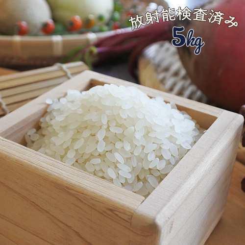 お 米 5 キロ 値段