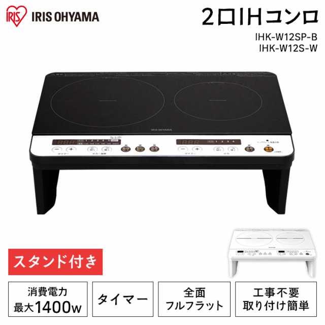IHクッキングヒーター 2口 2口IHコンロ おすすめ 安い 簡単 100V ...