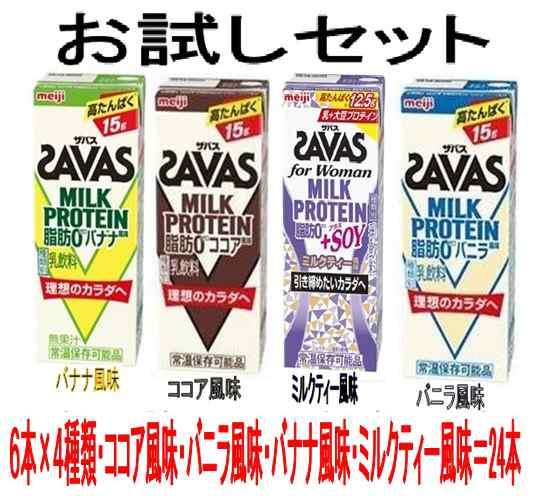 ザバス ミルク プロテイン
