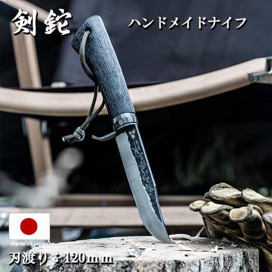 アウトドア ナイフ サバイバル ナイフ 刃渡り 120mm 12cm 剣鉈 炎 シリーズ黒 KURO 日本製 ブッシュクラフト キャンプ 狩猟 登山 釣り 池|au Wowma!