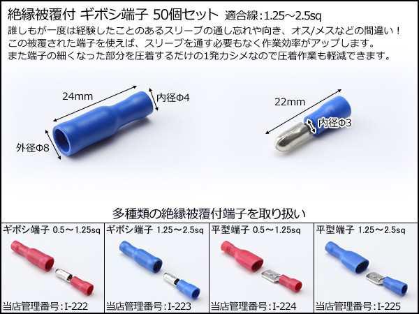 絶縁被覆付 ギボシ端子 圧着 接続子 配線作業に 50個入 青 I-223の通販 ...