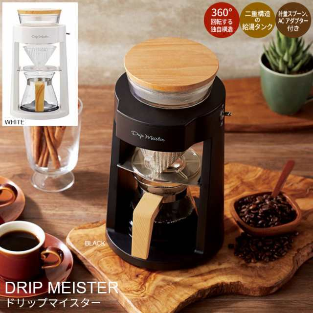 おすすめ ドリップ コーヒー 【2020年最新】ドリップ式コーヒーメーカーおすすめ3選!人気機種を徹底解説