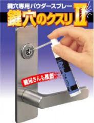 スプレー 鍵穴