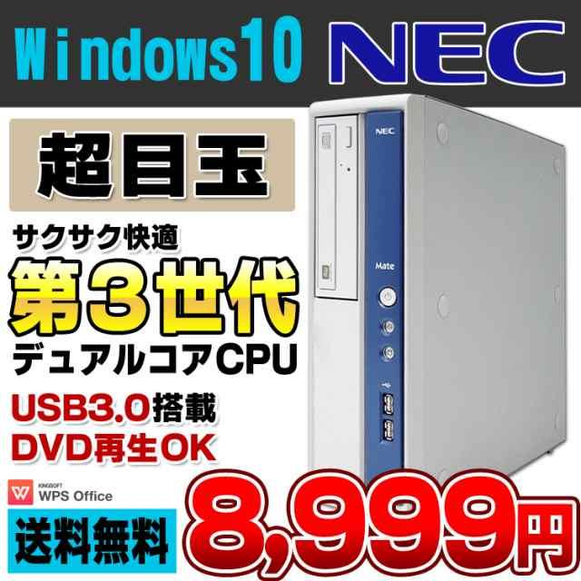 デスクトップパソコン 中古 NEC Mate MK26E/B-G Celeron G1610 メモリ ...