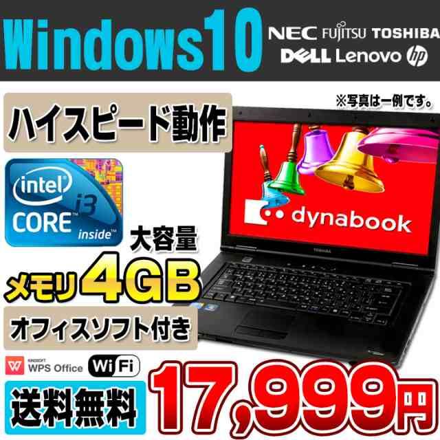 パソコン windows10 ノート 中古