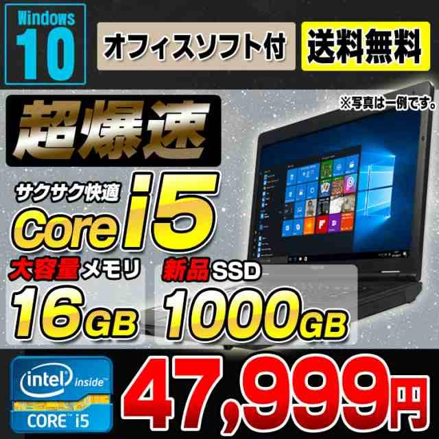 ノートパソコン 中古 新品SSD1TB搭載 高速Core i5 メモリ16GB おまかせ ...