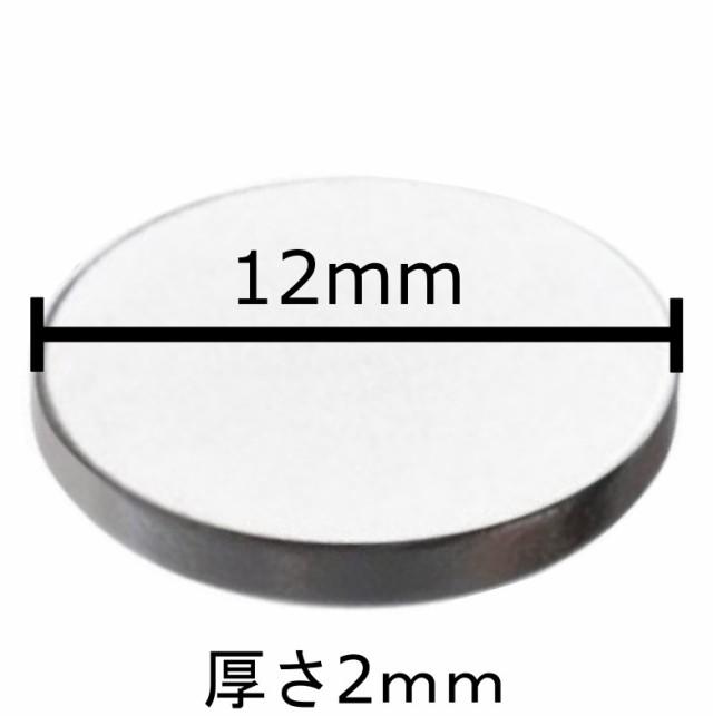 送料無料 ネオジム磁石 30個セット サイズ 12mm x 2mm 永久磁石 強力 ...