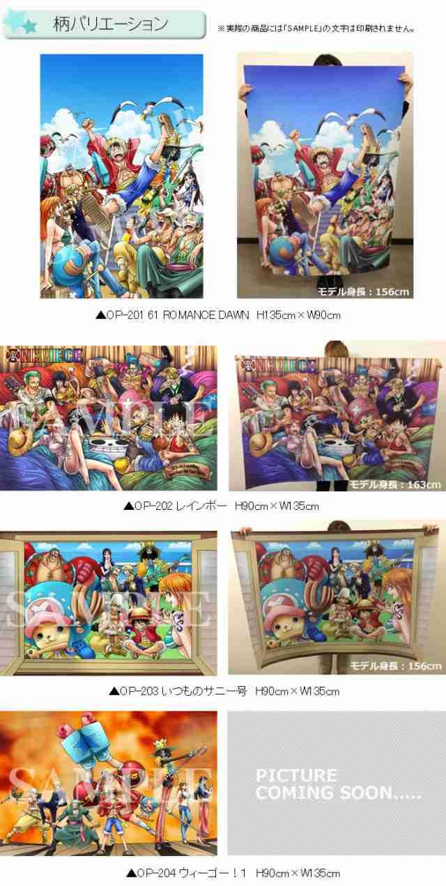 One Piece ワンピース オリジナル壁紙 90cm 135cmの通販はau Pay マーケット 壁紙のトキワ リウォール