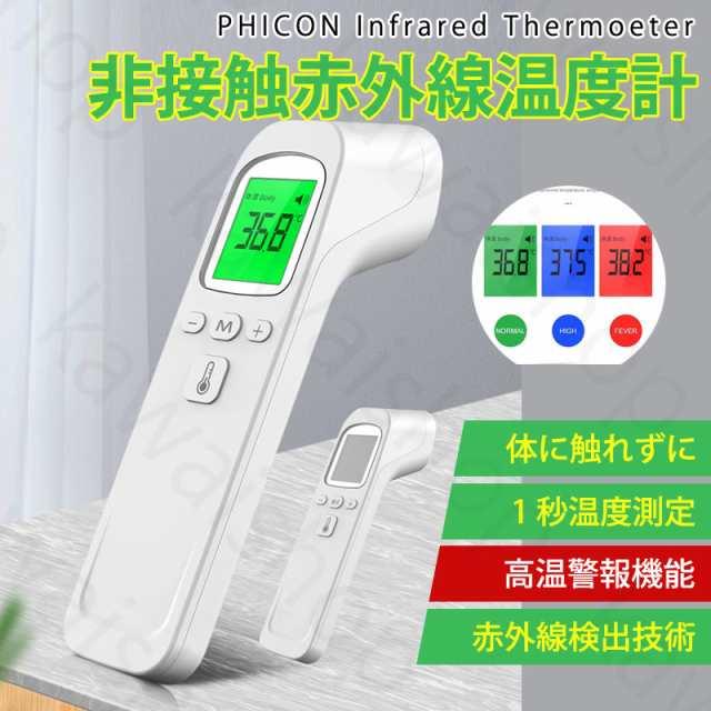 温度 計 電子