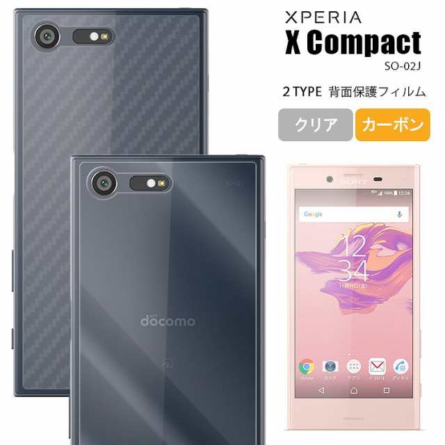 コンパクト xperia