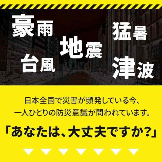 対策 グッズ 台風