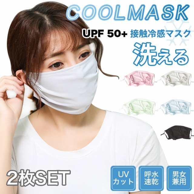 マスク 清涼 マスクもわもわ問題、目にも楽しく解決! #深夜のこっそり話