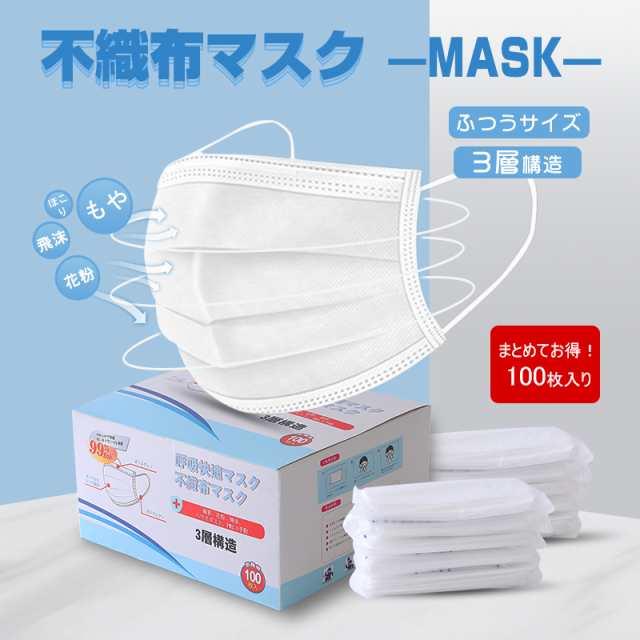 あり 在庫 100 枚 マスク 入り