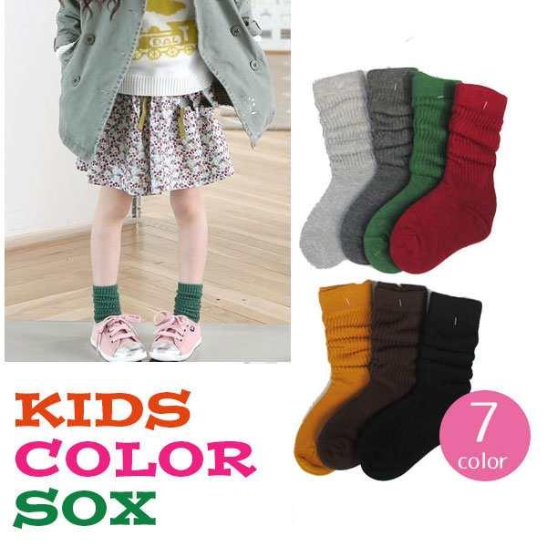 7ad35b797dc67 子供服 無地 ルーズ ソックス カラー 靴下 子供 カラバリ キッズ 女の子 男の子 韓国子供服 送料