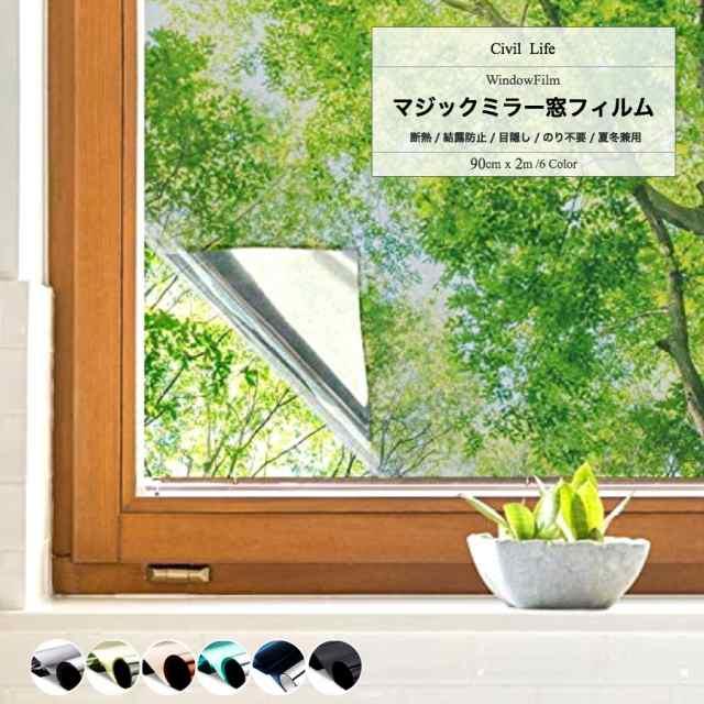 熱 窓 シート 遮