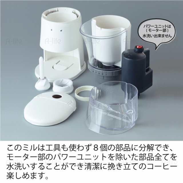 ミル 電動 コーヒー