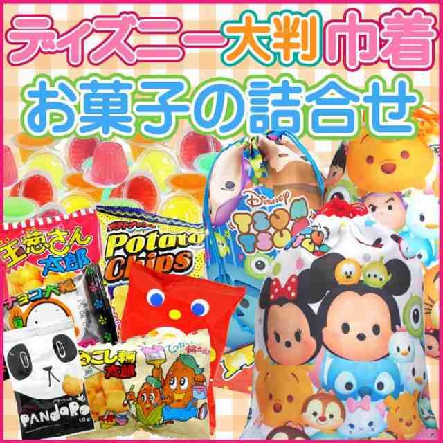 b712aa5792a527 300円(税抜) ディズニー 巾着 お菓子 詰合せ セット 駄菓子 人気 おやつ イベント