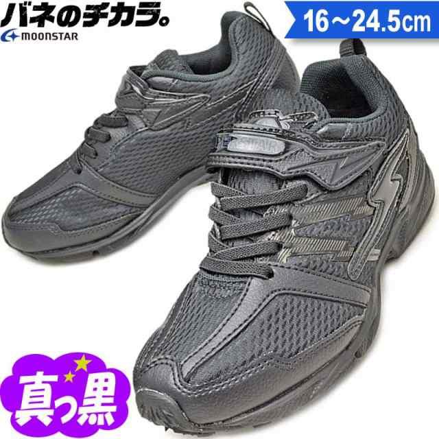 子供靴 フォーマル スーパースター バネのチカラ 黒 スニーカー キッズ ジュニア 男の子 女の子 子供 靴 黒靴 SS J755 ブラック au  Wowma!