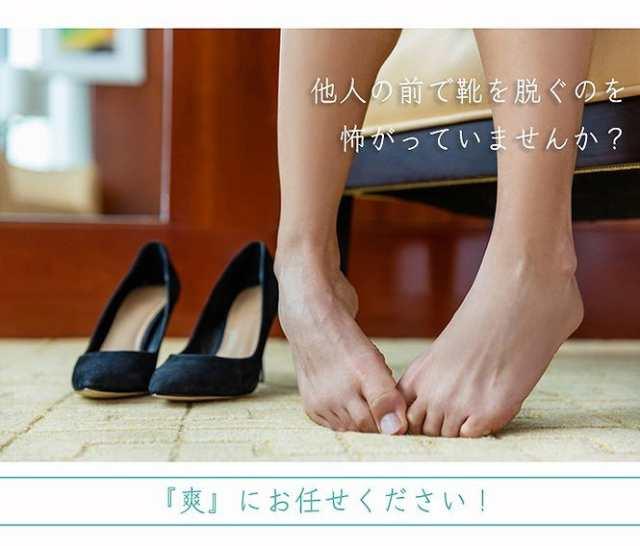 足の臭い パウダー