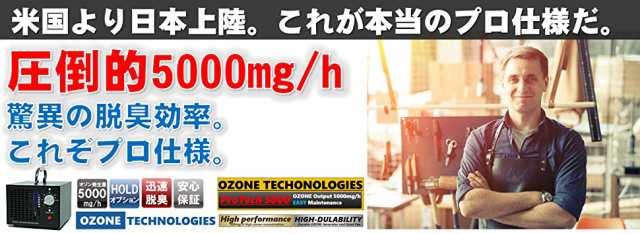 危険 オゾン 発生 器