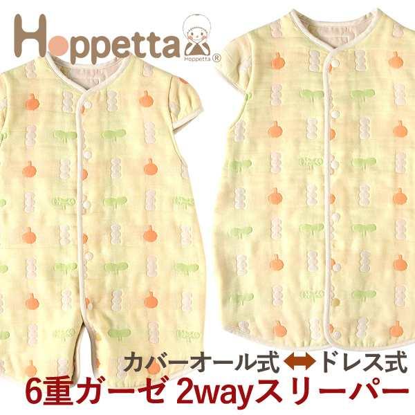 8f6051ff63e2d2 Hoppetta ホッペッタ ポルカ 6重ガーゼ 2wayスリーパー 袖付き ~Hoppettaのドレス式と