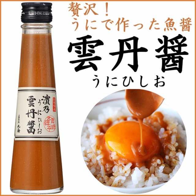 雲丹ひしお(小瓶)140g×2 雲丹醤(うにひしお) 若狭小浜 丸海 の通販は ...