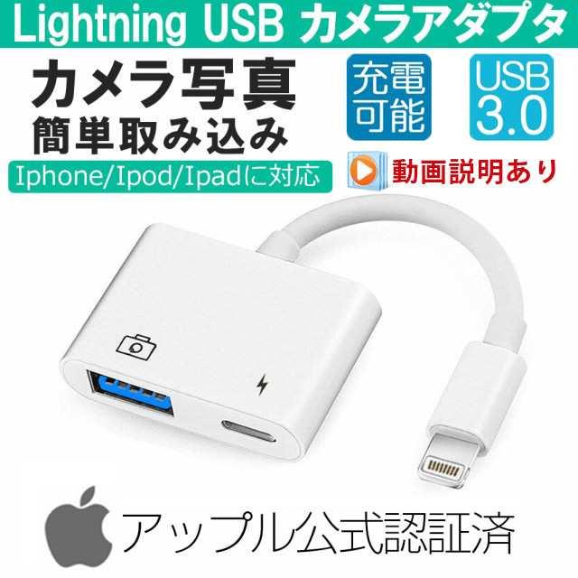 カメラ apple アダプタ lightning usb 3