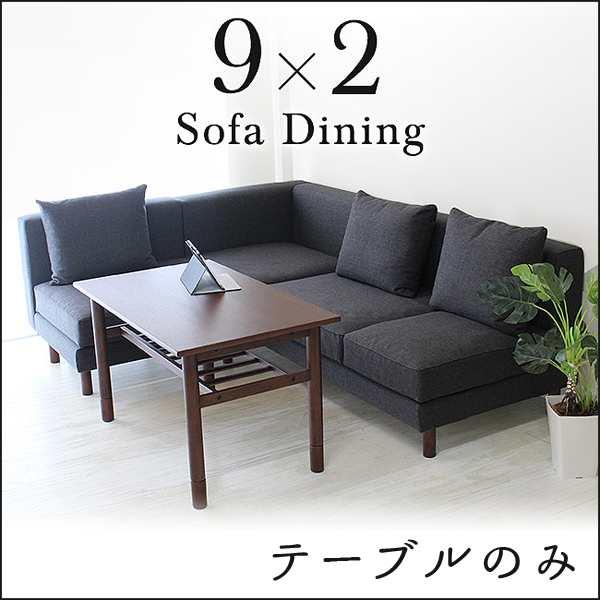ソファ ダイニング テーブル 高 さ
