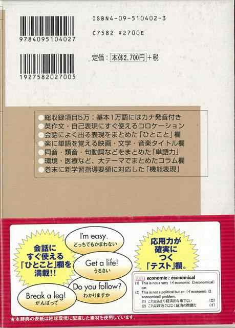 ワードパル英和辞典/バーゲンブック{中村 匡克 他編 小学館 語学 辞書 ...
