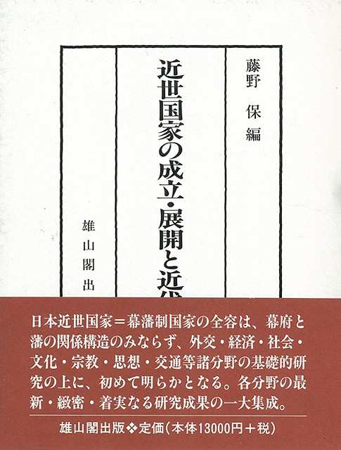 近世国家の成立・展開と近代/バーゲンブック{藤野 保 雄山閣 歴史 地理 ...