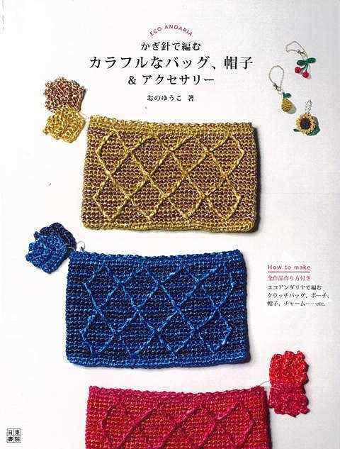 バッグ 編み物